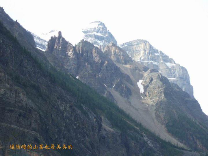 連陡峻的山峯也是美美的