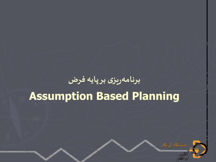 برنامهریزی بر پایه فرض