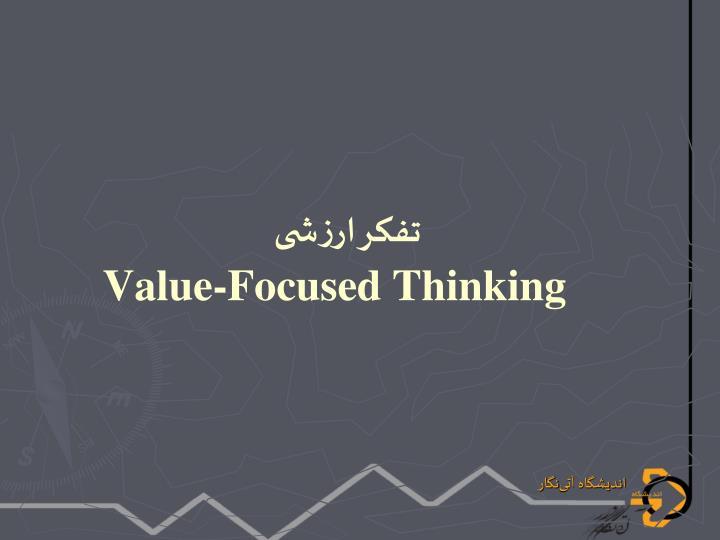 تفکر ارزشی