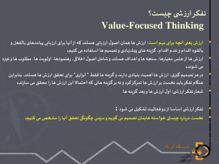 تفکر ارزشی چیست؟