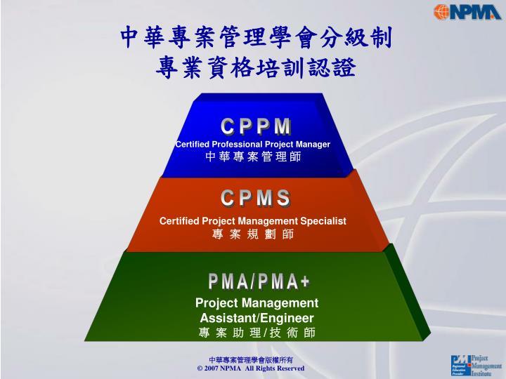 中華專案管理學會分級制