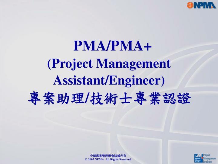 PMA/PMA+