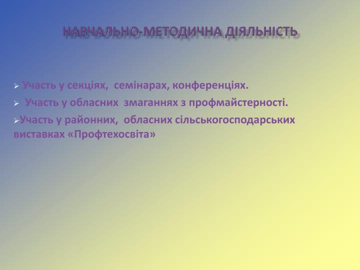 Навчально-методична діяльність