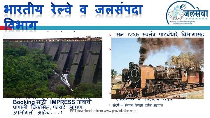 भारतीय रेल्वे व जलसंपदा विभाग