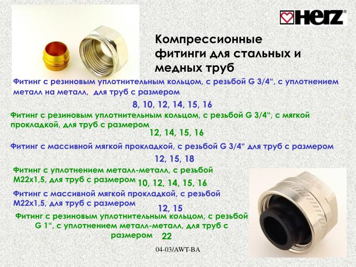 Компрессионные фитинги для стальных и медных труб