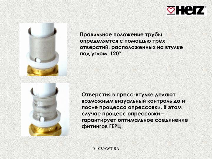Правильное положение трубы определяется с помощью трёх отверстий, расположенных на втулке