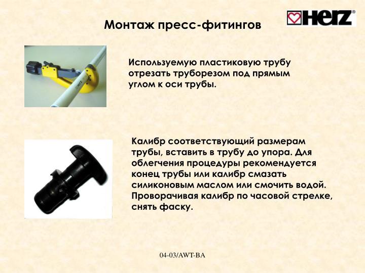 Монтаж пресс-фитингов
