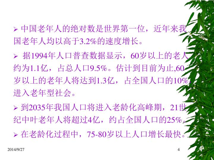 中国老年人的绝对数是世界第一位,近年来我国老年人均以高于