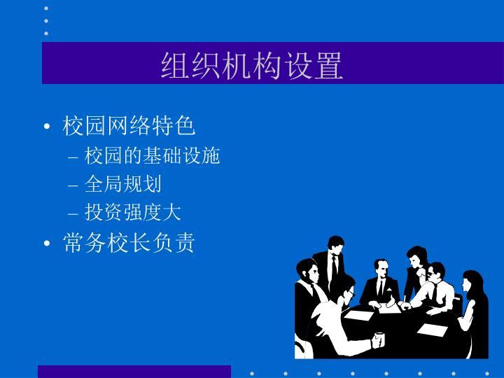 组织机构设置