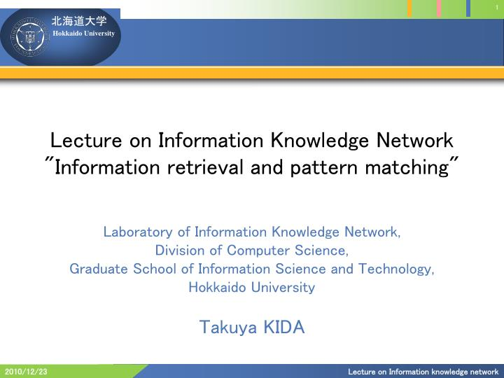 Lecture on information knowledge network information retrieval and pattern matching
