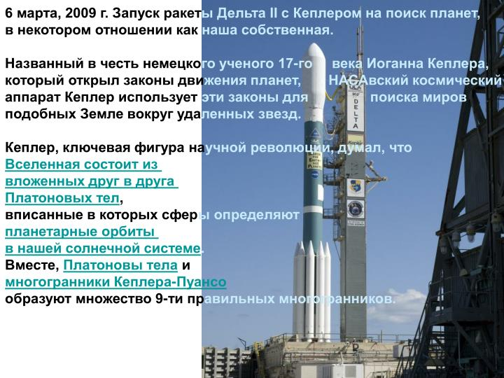 6 марта, 2009 г. Запуск ракет