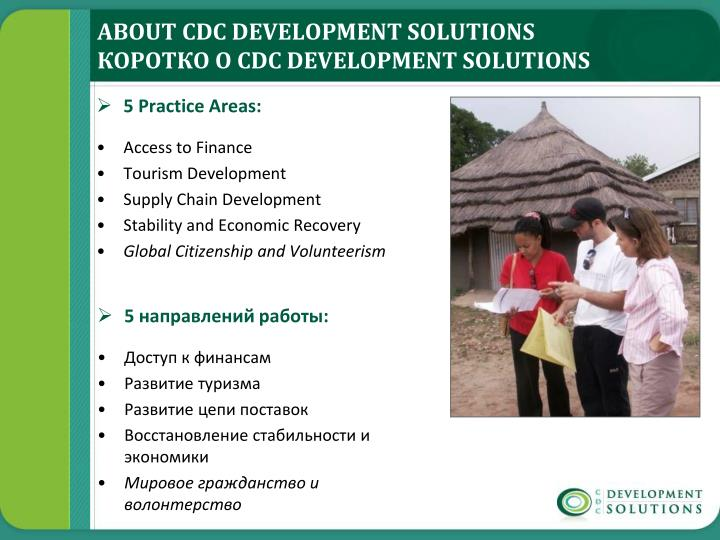 About CDC Development Solutions