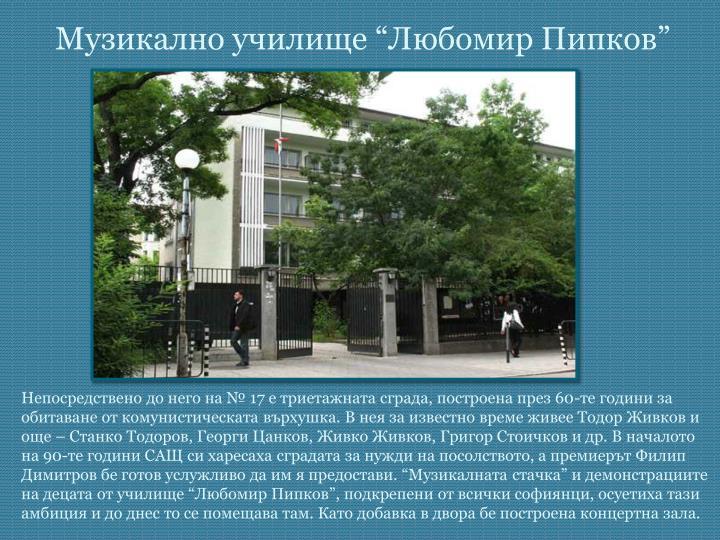 """Музикално училище """"Любомир"""