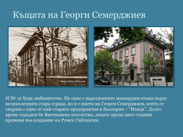 Къщата на Георги Семерджиев