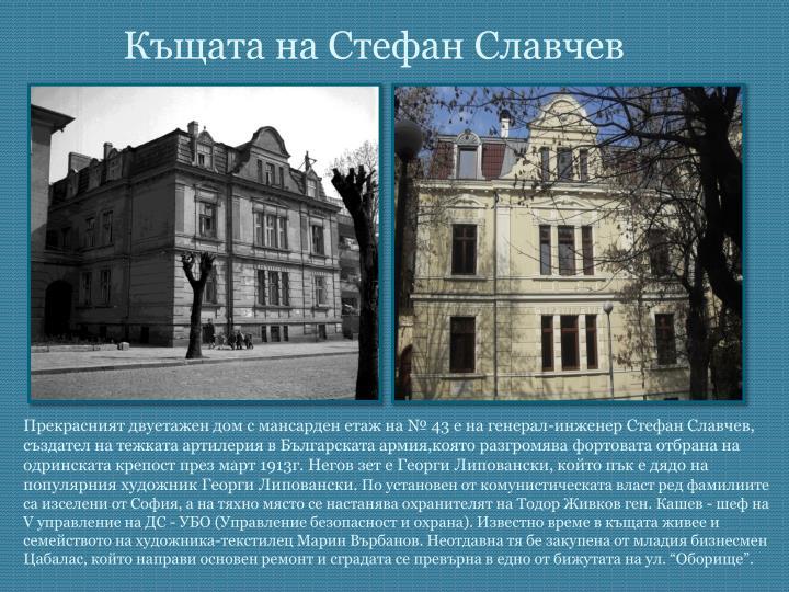 Къщата на Стефан Славчев
