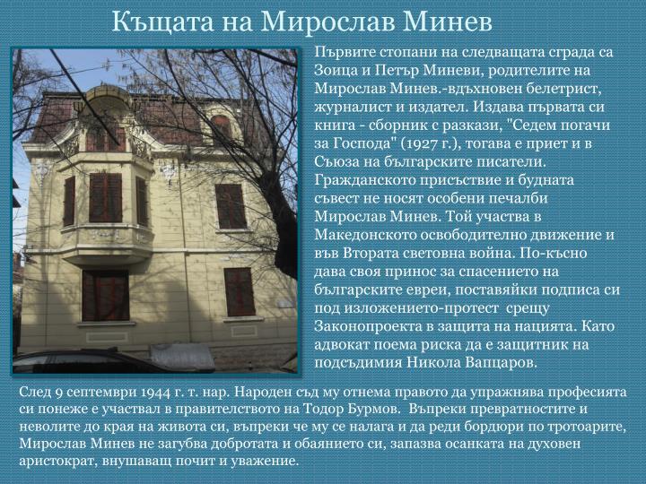 Къщата на Мирослав Минев