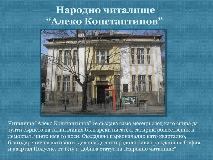 """Народно читалище """"Алеко Константинов"""""""