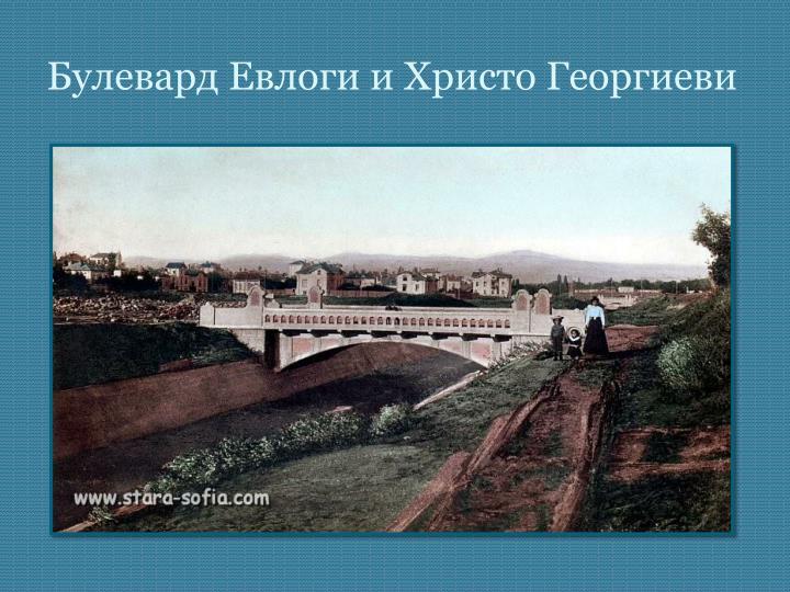 Булевард Евлоги и Христо Георгиеви