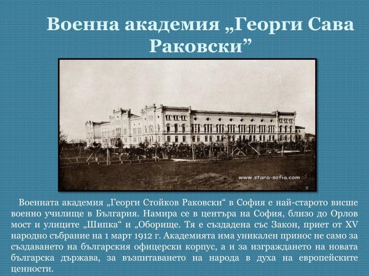 "Военна академия ""Георги Сава                        Раковски"""