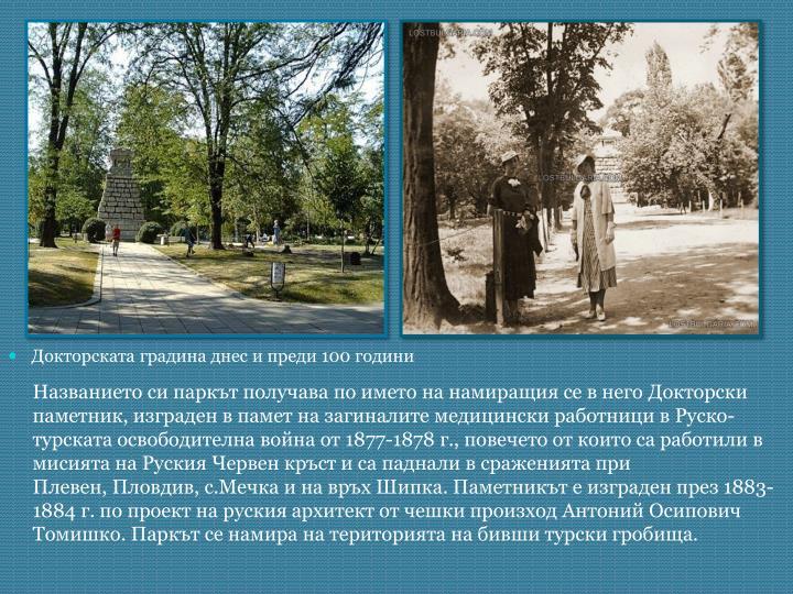 Докторската градина днес и преди 100 години