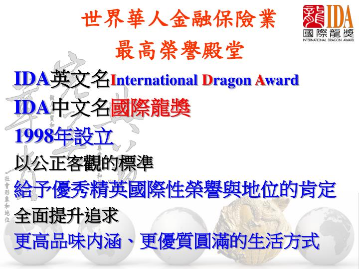 世界華人金融保險業