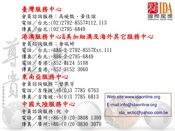 臺灣服務中心