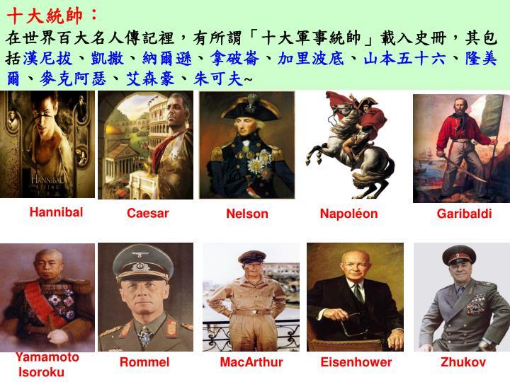 十大統帥: