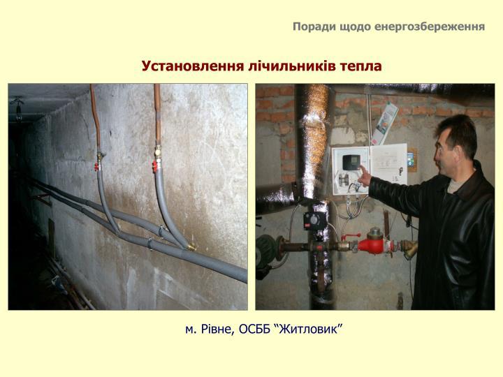 Поради щодо енергозбереження