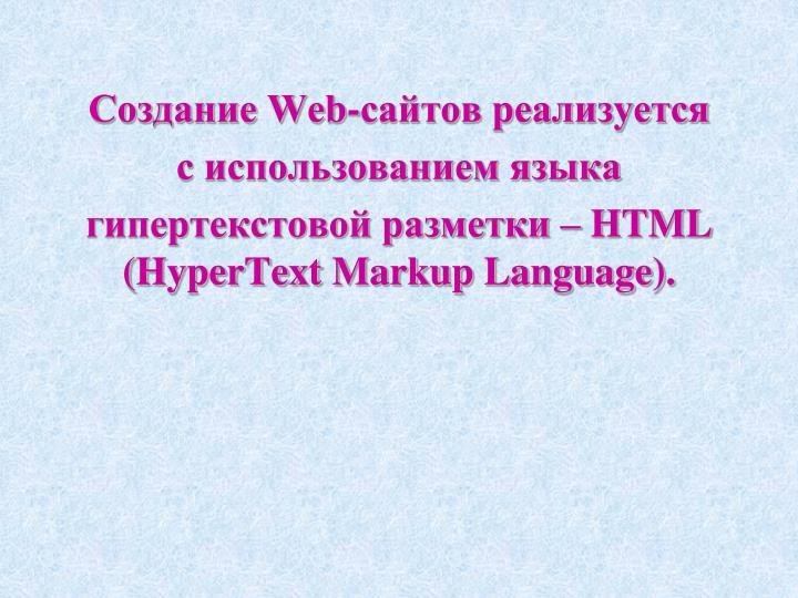 Создание Web-сайтов реализуется