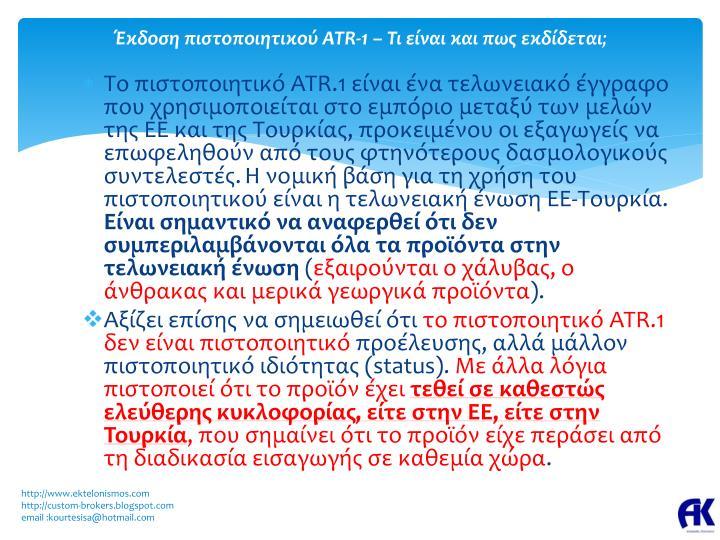 Έκδοση πιστοποιητικού ATR-1 – Τι είναι και πως εκδίδεται