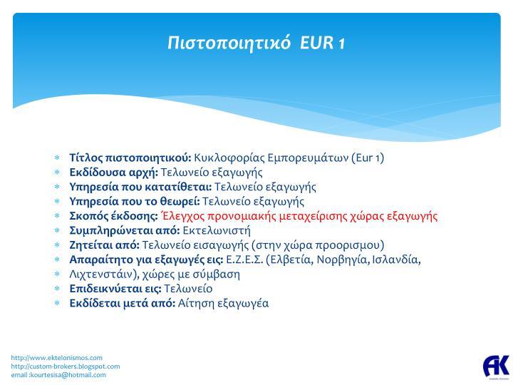 Πιστοποιητικό  EUR 1