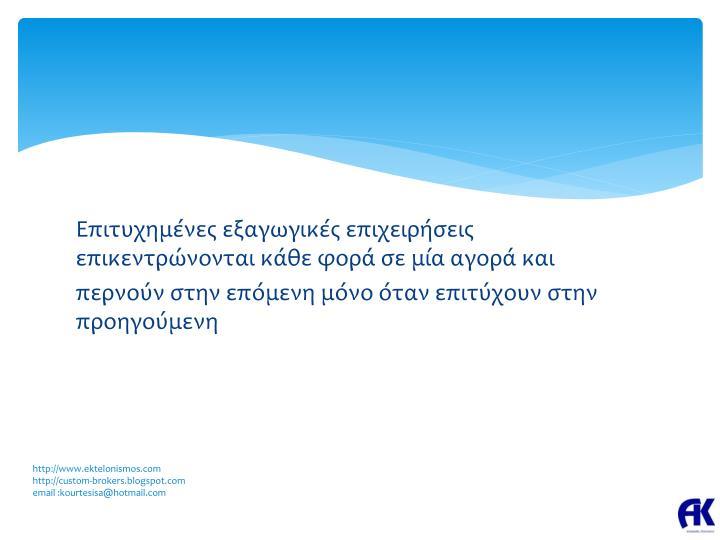 http://www.ektelonismos.com