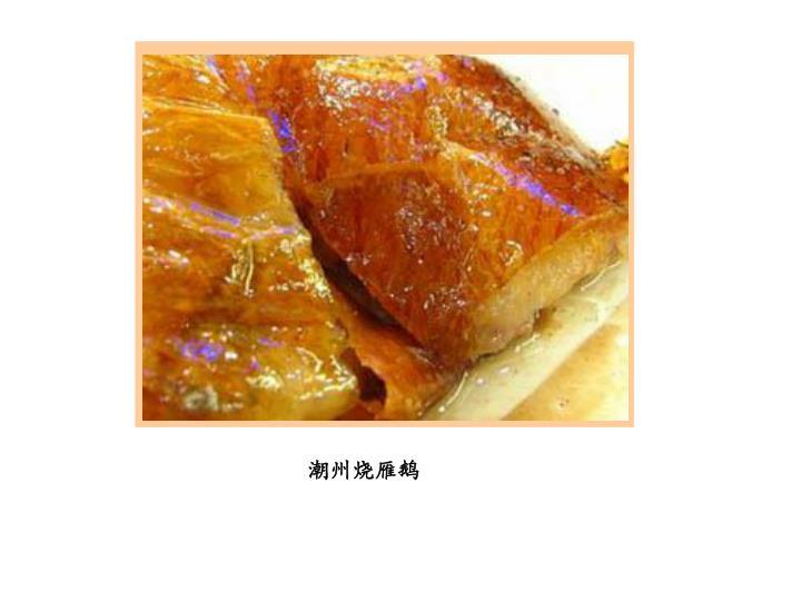 潮州烧雁鹅