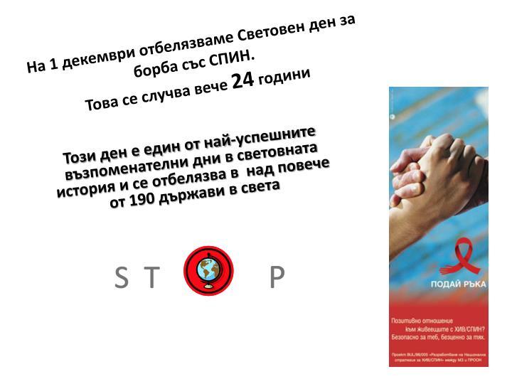 На 1 декември отбелязваме Световен ден за борба със СПИН.