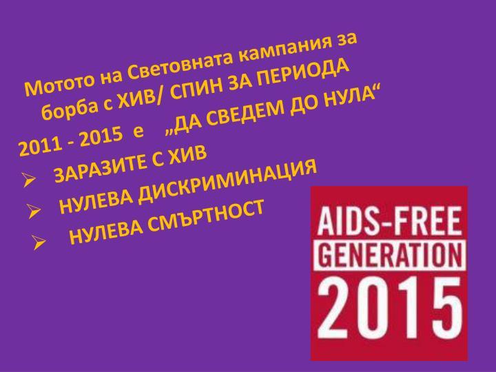 Мотото на Световната кампания за борба с ХИВ/ СПИН ЗА ПЕРИОДА