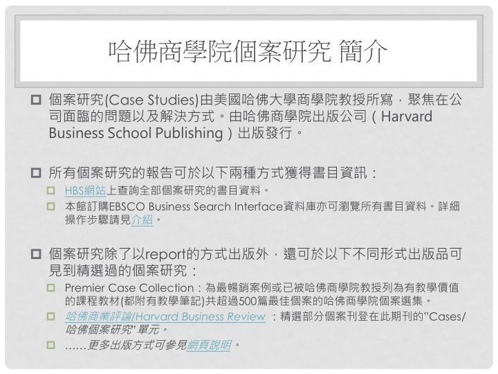 哈佛商學院個案研究 簡介