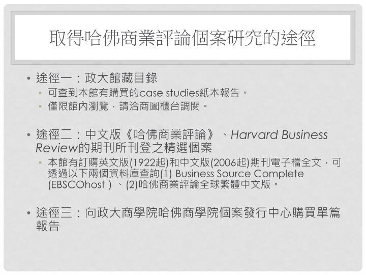 取得哈佛商業評論個案研究的途徑