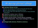ali during uthman s reign1