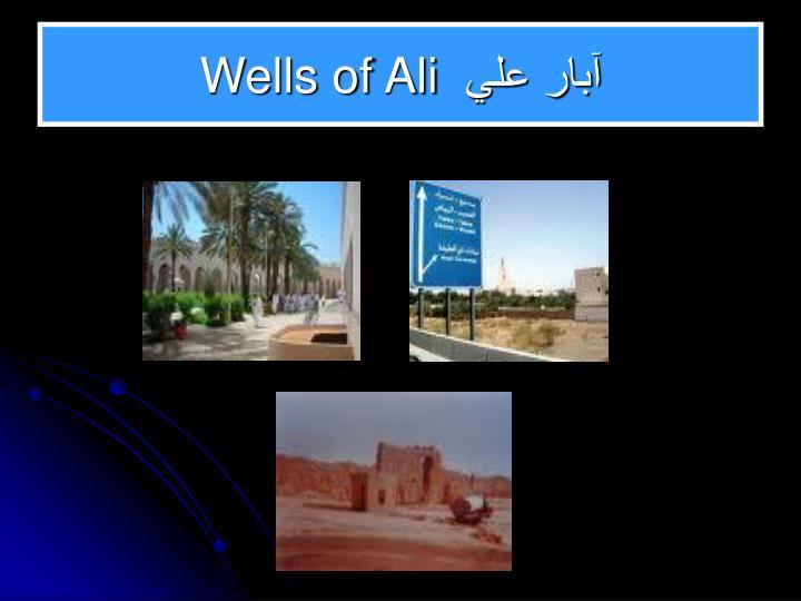 Wells of Ali