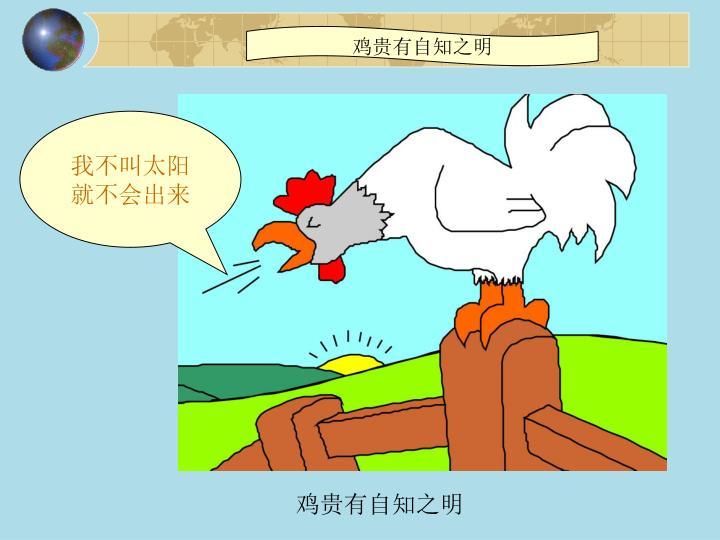 鸡贵有自知之明