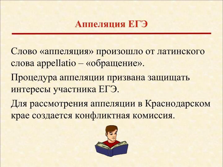 Аппеляция ЕГЭ