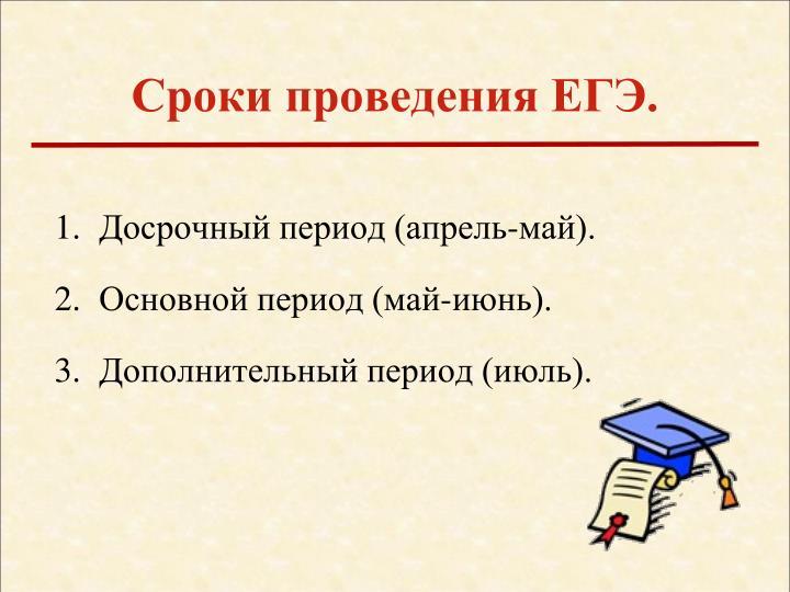 Сроки проведения ЕГЭ.