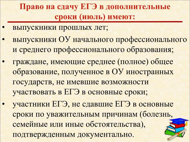 Право на сдачу ЕГЭ в дополнительные сроки (июль) имеют: