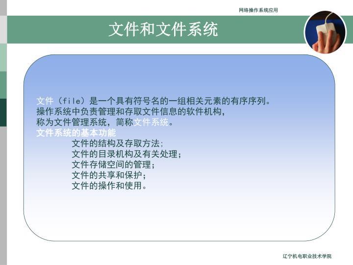文件和文件系统