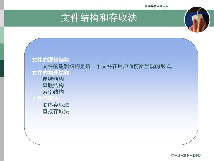 文件结构和存取法