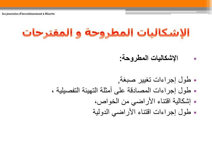 les journées d'investissement à Bizerte