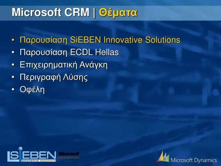 Microsoft CRM |