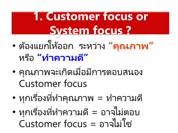 1. Customer focus or System focus ?