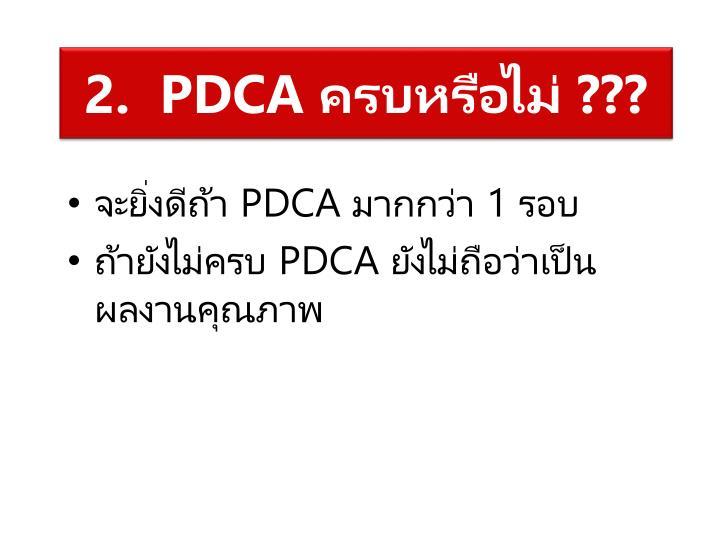 2.  PDCA