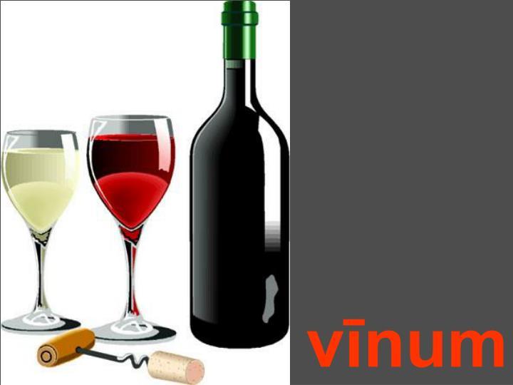 vīnum